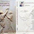 بناء الحكاية والشخصية في الخطاب الروائي النسائي العربي