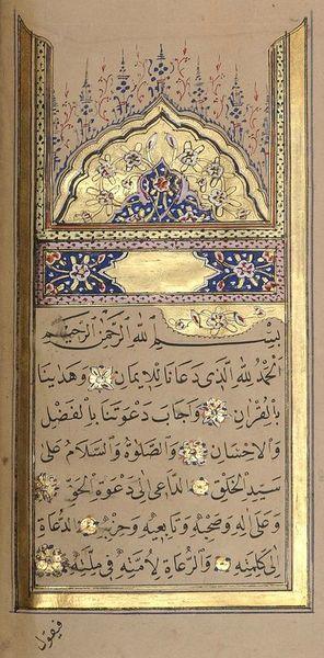 manuscrit-religieux-ottoman-dala-il-al-khayrat-1353322363077118