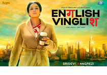 English Vinglish poster 2