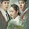 [1ere impressions] queen for seven days