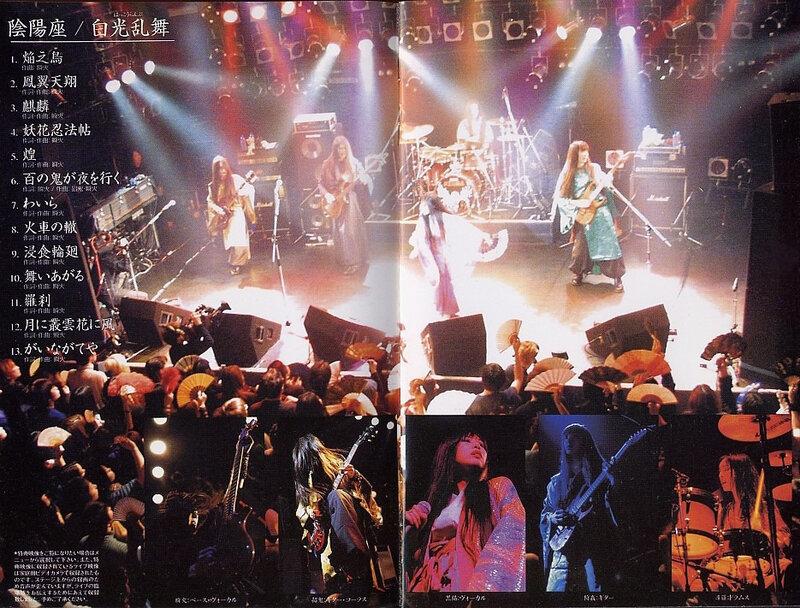Canalblog Concert Onmyoza Onmyouza Live02