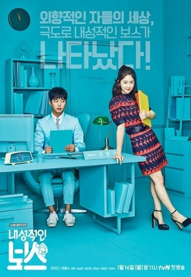 (VUE #01 Janvier) Introverted Boss