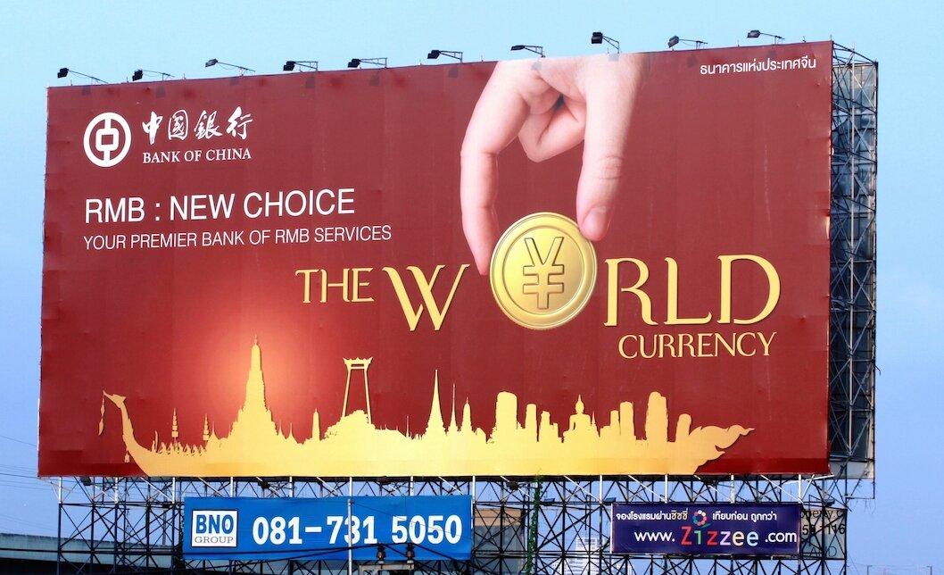 Chine: Des panneaux publicitaires annoncent le yuan comme la nouvelle devise de réserve mondiale