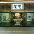 天龍寺 (Tenryuji)
