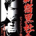 Triad Society (Shinjuku kuroshakai: Chaina mafia sens) de Takashi Miike - 1995
