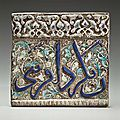 Newark museum exhibition showcases extraordinary holdings of islamic art