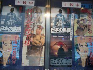 Tokyo03_Best_Of_13_Avril_2010_Mardi_350_Asakusa_Cin_ma