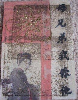 n° 34 - Japon