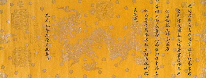 Imperial edict to recognise Deity of Uai Dung, 1888, Nguyên dynasty (1802 - 1945), Viet Nam, calligraphy over block-printed design of silver dragon on yellow handmade paper, 50.5 x 128.0 cm. Dated in Chinese calligraphy, standard script, black ink