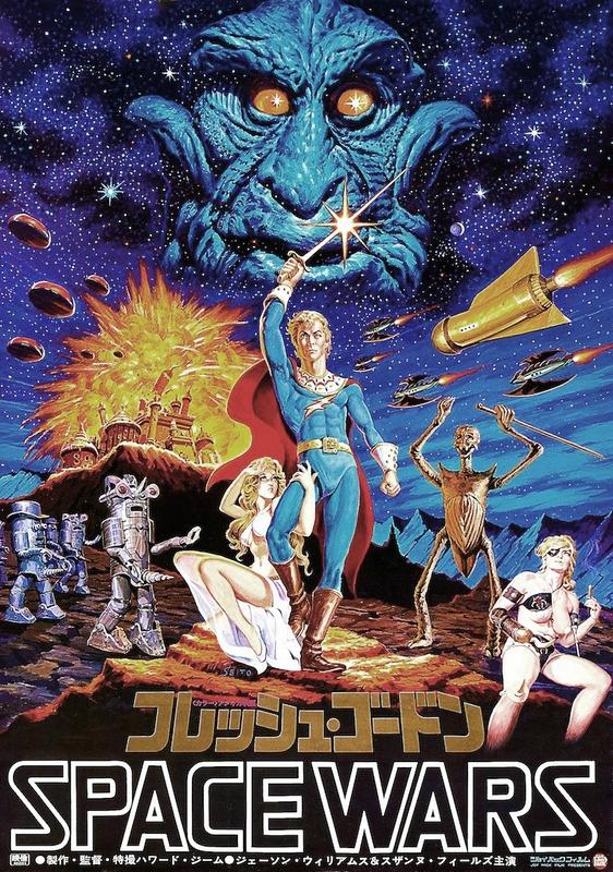 Flesh Gordon Japanese Release POSTER Rare Cult Classic!