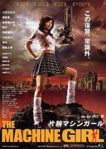 the-machine-girl