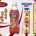 Pepsi Azuki