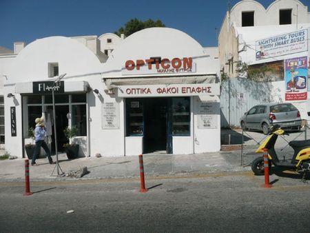 Thyra sur l'île de Santorin en Grèce_
