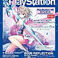 Blue Reflection dengeki