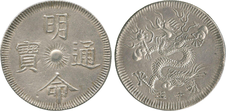 Minh Mang ?? (1820-41): Silver 7-Tien, Year 15 (1834), Obv