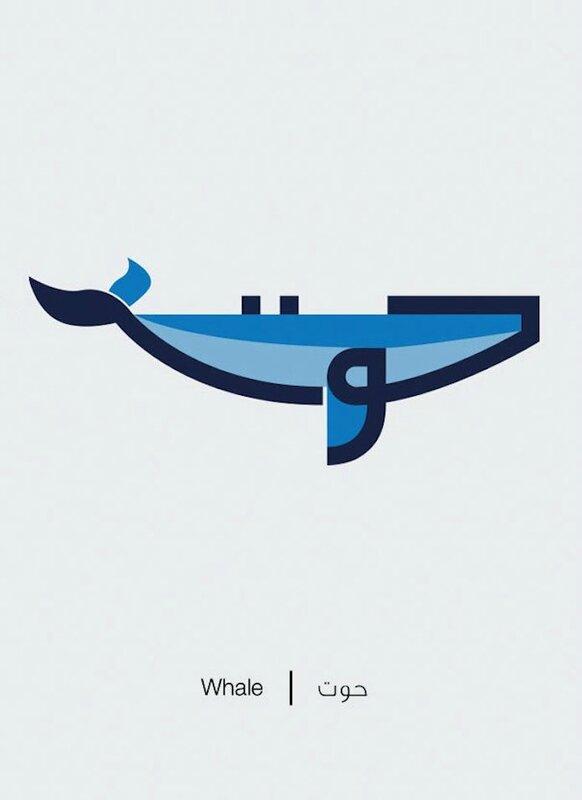 mahmoud-el-sayed-calligraphie-typographie-arabe-dessins-3