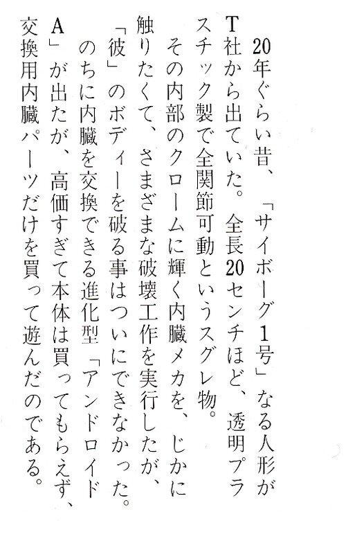 Canalblog Manga Furigana002
