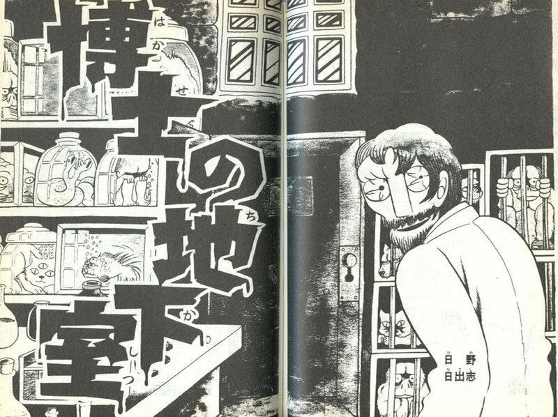 Canalblog Manga Hideshi Hino048
