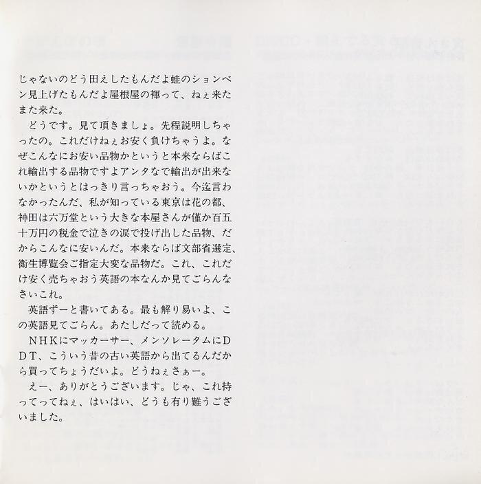 Canalblog Cinema Tora san Chansons012 002
