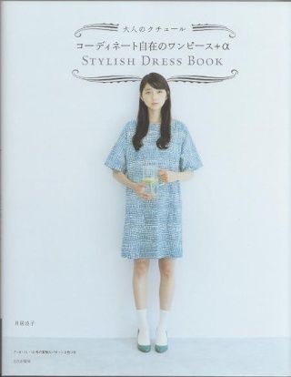 Livre_175_Stylish_Dress_Book_II