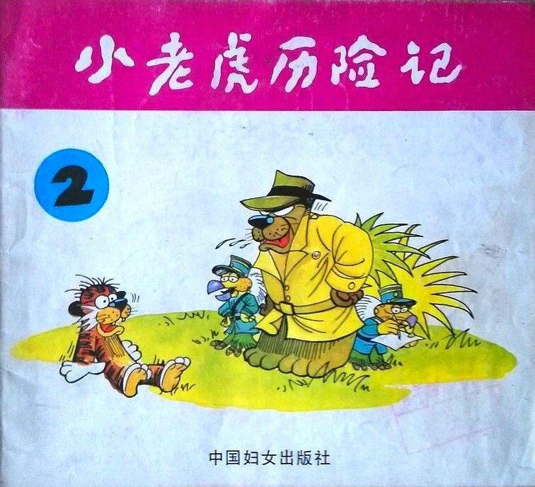 jungle chinois 2