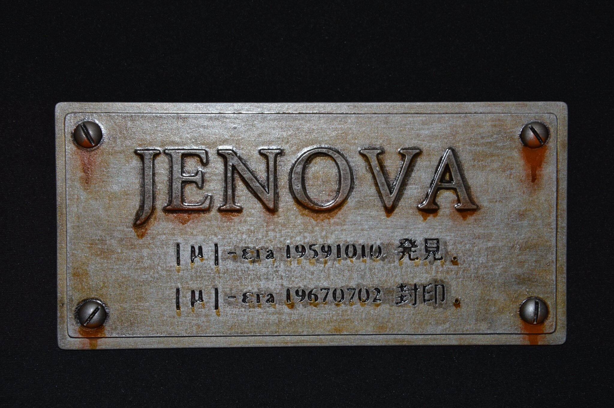 [Repro] Plaque de Jenova Advent Children