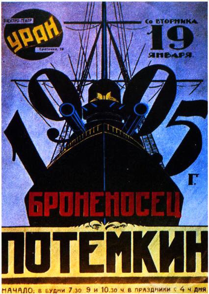 Le cuirassé Potemkine (1925)