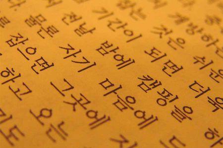 Korean_Hangul