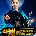 Jolin attends eye-catch (hydron tw)'s year-end banquet & martial world's live ceremony