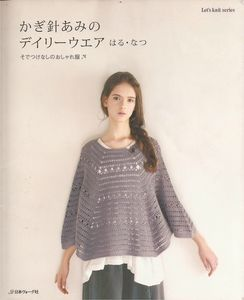 Couverture - Daily wear, spring & summer-1