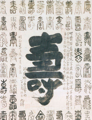 The Sound Of One Hand Paintings And Calligraphy By Zen