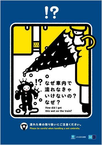 Manner-Poster-062012
