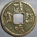 Zheng he tong bao seal script, northern song dynasty, 1111-1117 a.d.
