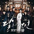 [1ere impressions] moon lovers: scarlet heart ryeo