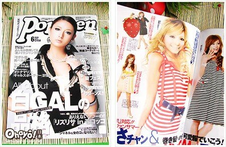 mag_popteen607_01