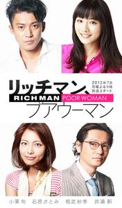 RichManPoorWoman
