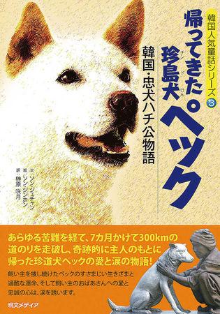 Hachiko_Monogatari