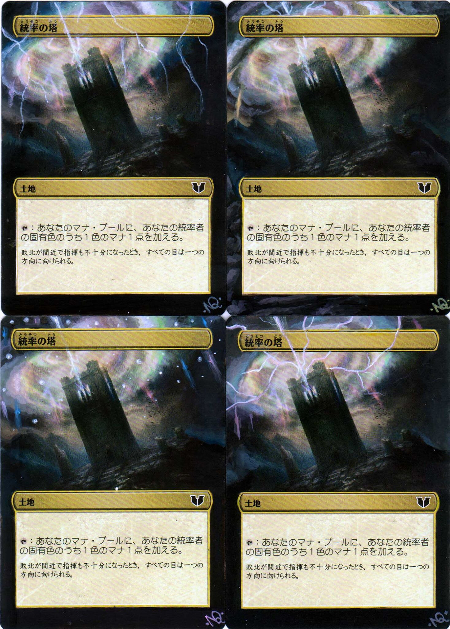 Command Tower Altered