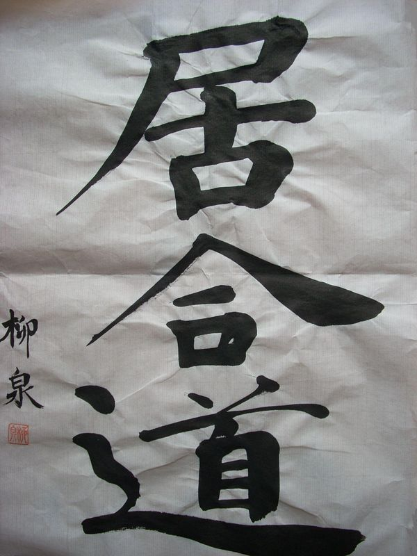 calligraphie-IAIDO