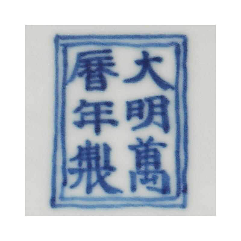 2019_HGK_16696_3071_001(a_rare_blue_and_white_dragon_rectangular_box_and_cover_wanli_six-chara)