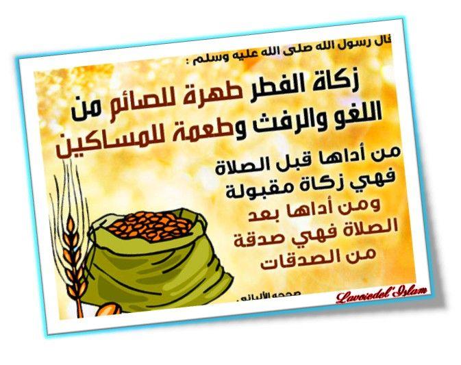 zakate_al_fitre