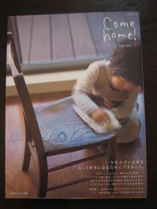 come_home_3_4_5_015