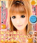 327813age0709_makeup_ayurina