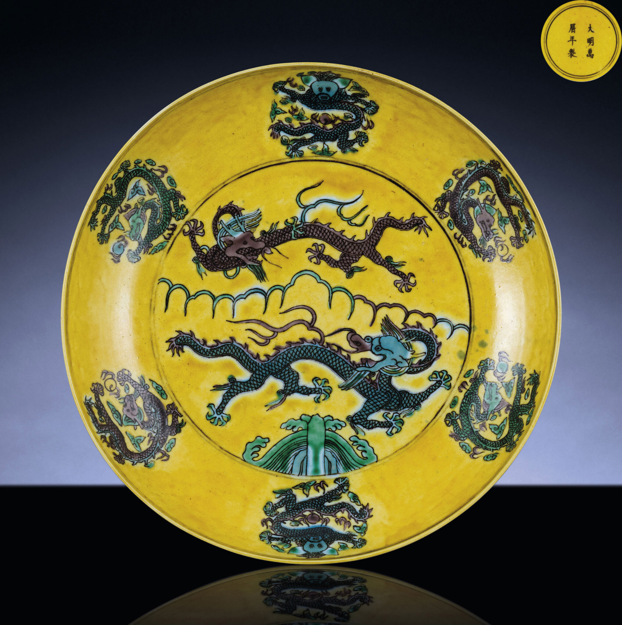 A fine rare late Ming polychrome enamel yellow-ground dish, Wanli six-character mark within double-circles and of the period (1573-1619)