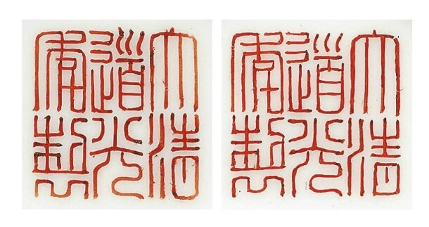 A pair of famille rose 'Landscape' cups, Daoguang six-character seal mark in iron red and of the period (marks)