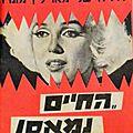 1962-08-22-H_a_Olaem_Ha_Zah-israel