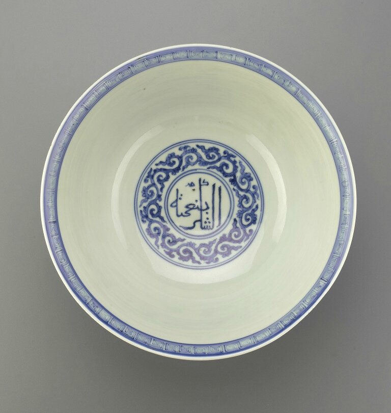 Blue-and-White Bowl with Arabic inscriptions, Zhengde period (1506 – 1521), Ming Dynasty (1368 – 1644)