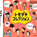 Tomodachi collection (ds)
