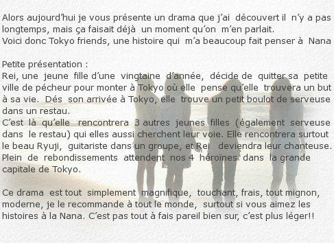 drama_tokyo_friends
