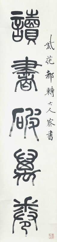 Hu Shi (1891 - 1962), Calligraphy in Couplet2